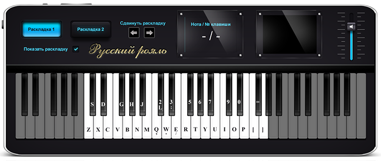 программа для игры на пианино на клавиатуре